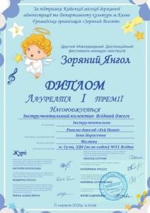 Диплом_Мій (1)
