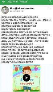 изображение_viber_2020-07-17_10-55-31д