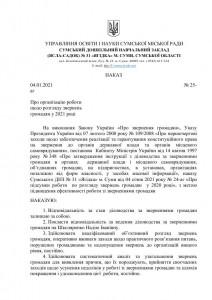 № 25 наказ про орган роб зі зверн гром_1