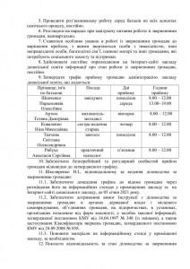 № 25 наказ про орган роб зі зверн гром_2